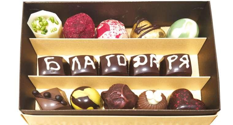 """Ръчно изработени бонбони """"Благодаря"""" 15 бр"""