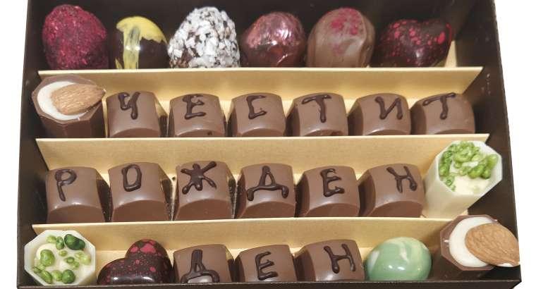 Ръчно изработени бонбони Честит рожден ден 27 бр