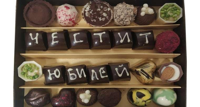 """Ръчно изработени бонбони """"Честит юбилей"""" 26 бр"""